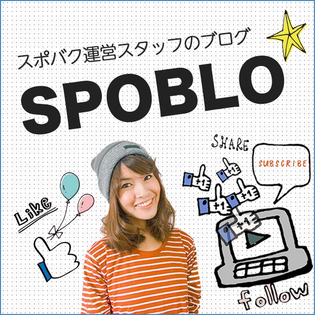 スポバクの運営スタッフブログ「スポブロ」